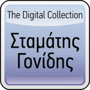 The Digital Collection/Stamatis Gonidis