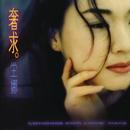 Longing For Love/Na Na Tang