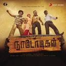Naadodigal (Original Motion Picture Soundtrack)/Sundar C Babu