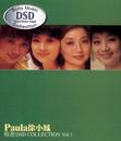 Paula Tsui DSD Collection/Paula Tsui