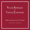 """Meres Pou Den Sou Ipa """"S' Agapo""""/Georgios Sabanis Duet With Rallia"""