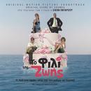 To Fili Tis Zois/To Fili Tis Zois (Original Soundtrack)