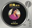The Legendary Collection - Everyday I Think Of You/Paula Tsui