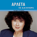 Ta Kalitera - The Best Of/Arleta Nikoleta Tsapra