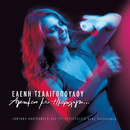 Agapimeno Mou Imerologio... Live/Eleni Tsaligopoulou