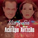 Mia vradia me ton Lefteri kai tin Angela/Angela Dimitriou with Lefteris Pantazis