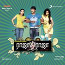 Rajathi Raja (Original Motion Picture Soundtrack)/Karunaas & Paul J