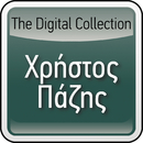 The Digital Collection/Christos Pazis