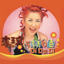 Colors/CoCo Lee