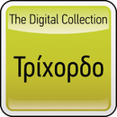 The Digital Collection/Trihordo