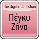 The Digital Collection/Pegy Zina