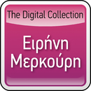 The Digital Collection/Irini Merkouri