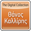 The Digital Collection/Thanos Kalliris
