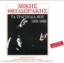 Ta Tragoudia Mou 1959-1986 (Part  2)/Mikis Theodorakis