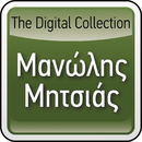 The Digital Collection/Manolis Mitsias