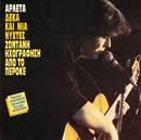 "Deka Ke Mia Nihtes - Live From ""Perole""/Arleta"