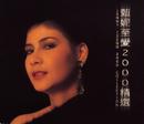 Jenny Tseng 2000 Collection/Jenny Tseng