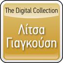 The Digital Collection/Litsa Yiagousi