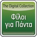The Digital Collection/Fili Gia Panta