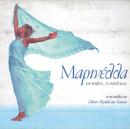 Marinella - Me Varka ... To Tragoudi/Marinella
