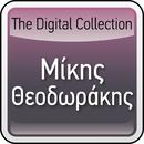 The Digital Collection/Mikis Theodorakis