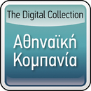 The Digital Collection/Athinaiki Kompania