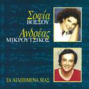 Ta Agapimena Mas/Andreas Mikroutsikos