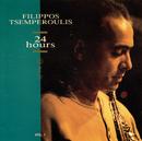24 Hours Vol.1/Filipos Tsemberoulis