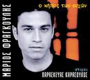 O Kipos Ton Efhon/Mario Frangoulis