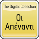 The Digital Collection/I Apenanti