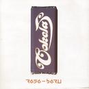 Rasa Baru/Cokelat
