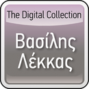 The Digital Collection/Vasilis Lekkas