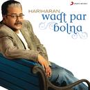 Waqt Par Bolna/Hariharan