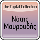 The Digital Collection/Notis Mavroudis