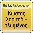 The Digital Collection/Konstandinos Haritodiplomenos