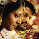 Kadhai (Original Motion Picture Soundtrack)/Paul J