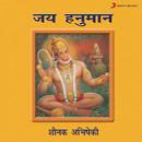 Jai Hanuman/Shounak Abhisheki