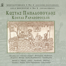 Bouzouxides No 2/Kostas Papadopoulos