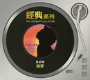 The Legendary Collection - Hui Wang/Danny Summer