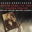 Mikro Epos Gia Ton Andrea Rodino/Nikos Mamagakis