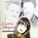 Anamesa Se Dio Agapes/Christina Maragozi