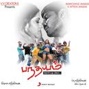 Panthayam (Original Motion Picture Soundtrack)/Vijay Antony