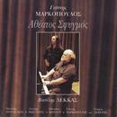 Yiannis Markopoulos-Atheatos Sfigmos/Vasilis Lekkas