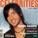 Celebrities/Yiorgos Lebesis
