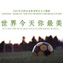 Shi Jie Jin Tian Ni Zui Mei (Theme Song of FIFA 2007 WWC)/Chen Gang