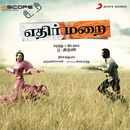 Ethirmarai (Original Motion Picture Soundtrack)/Murugan Mohan