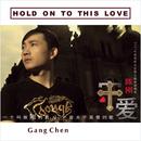 Shou Ai/Chen Gang