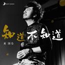 Zhi Dao Bu Zhi Dao/Huang Kuo Lun