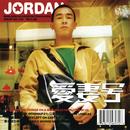 I'll Wash Away Your Blues/Jordan Chan