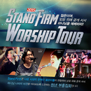 Stand Firm/Stand Firm United Worship
